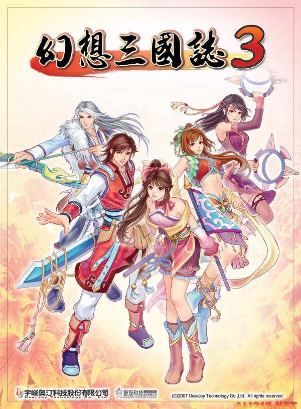 幻想三国志3 资料片双飞愿简体版转繁体最新版补丁