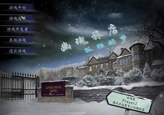 幽魂旅店3:孤独的梦汉化硬盘版