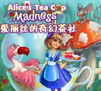 《爱丽丝的奇幻茶社》中文硬盘版