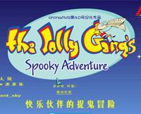 《快乐伙伴的捉鬼冒险》中文硬盘版