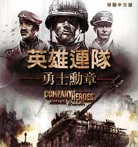 英雄连:勇气传说免安装中文绿色版