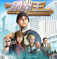 创业王繁体中文硬盘版