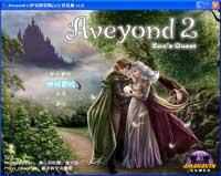 《阿月历险记2:伊安的冒险》中文硬盘版