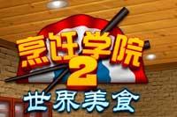 《烹饪学院2世界美食》简体中文硬盘版
