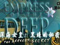 《深海女皇黑暗的秘密》简体中文硬盘版