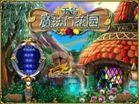 《五号魔法门花园》简体中文硬盘版