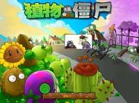 植物大战僵尸年度版免安装中文绿色版