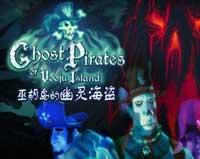 巫胡岛的幽灵海盗简体中文硬盘版