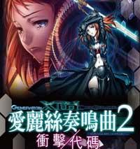 爱丽丝奏鸣曲2冲击代码繁体中文硬盘版