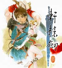 《轩辕剑3:云和山的彼端》免安装中文绿色版