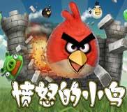 愤怒的小鸟简体中文汉化版