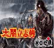 《太阁立志传》繁体中文硬盘版