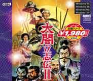 《太阁立志传2》简体中文硬盘版