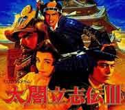《太阁立志传3》简体中文硬盘版