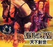 《信长之野望11天下创世》繁体中文硬盘版
