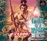《信长之野望5霸王传》繁体中文硬盘版