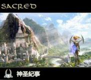 《神圣纪事-圣域》简体中文加强硬盘版