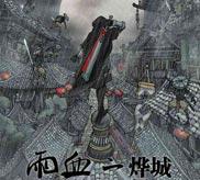 雨血2:烨城免安装中文绿色版[包含雨血1]