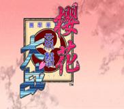 《樱花大战1》完美硬盘版