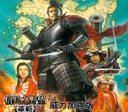 《信长之野望12》中文威力加强硬盘版