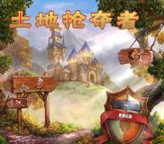 土地抢夺者简体中文硬盘版