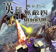 魔法門之英雄無敵4簡體中文版