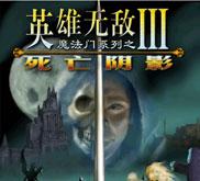 魔法门之英雄无敌3死亡阴影简体中文版