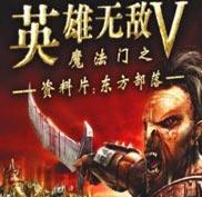 《魔法门之英雄无敌5东方部落 》免安装中文绿色版