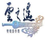 轩辕剑外传:云之遥免安装中文绿色版