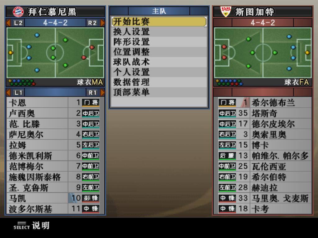 《实况足球2007》简体中文硬盘版