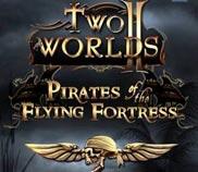 两个世界2:飞行城堡的海盗整合硬盘版