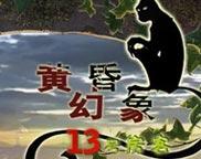 黄昏幻象:13号房客简体中文绿色版