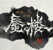 雨血前传:蜃楼免安装中文绿色版