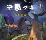 《谜画之塔3:阴影追踪》简体中文硬盘版
