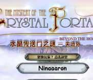 《水晶传送门之谜2: 天边外》简体中文硬盘版