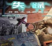 《失踪:搜救之谜收藏版》简体中文硬盘版