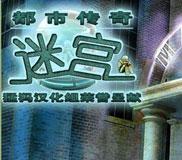《都市传奇:迷宫》简体中文硬盘版