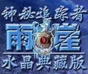 《神秘追踪者2:雨崖水晶典藏版》免安装中文绿色版