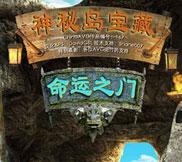 《神秘岛宝藏2:命运之门》免安装中文绿色版