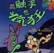 《触手也疯狂》简体中文硬盘版