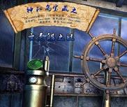 《神秘岛宝藏3:幽灵船》简体中文硬盘版