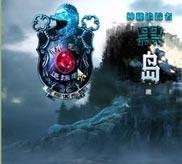 《神秘追踪者3:黑岛》简体中文硬盘版