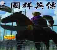 三国群英传繁体中文完整硬盘版