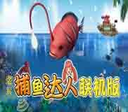 捕鱼达人免安装中文绿色版[V4.0.507版]