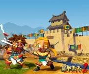 《富甲天下2》繁体中文硬盘版