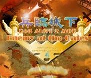 红色警戒2兵临城下中文硬盘版