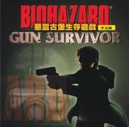 《生化危机:枪下游魂》繁体中文硬盘版