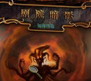 暗影剧院:如你所愿简体中文硬盘版