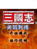 《三国志关羽列传》