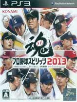 《职业棒球之魂2013》日版